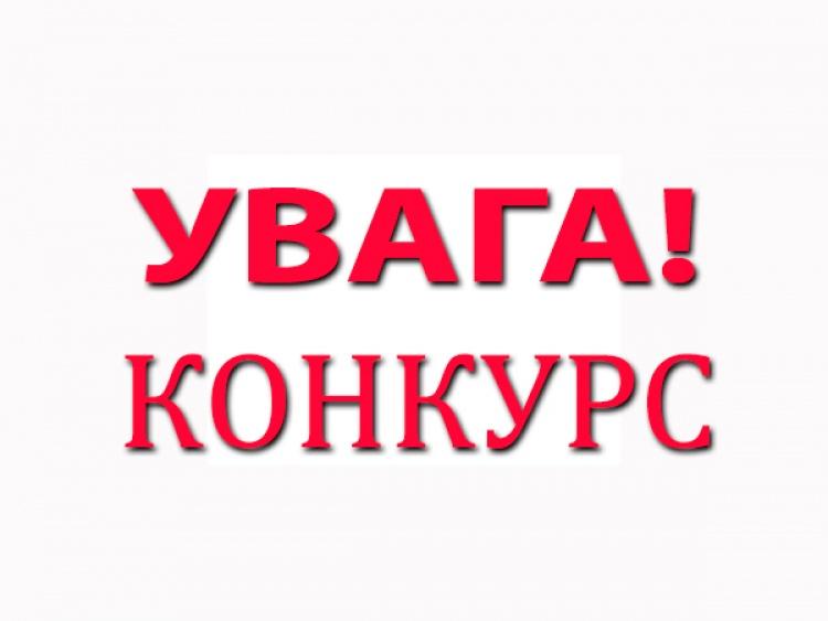 Всеукраїнський конкурс студентських робіт 2018